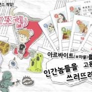 JOE、『まおう(笑)』のAndroid版を韓国で配信開始 iOS版も近日リリースの予定