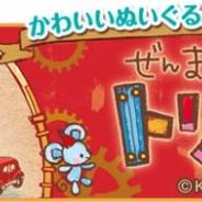 ゲームオン、『クックと魔法のレシピ』 で人気キャラクター「ぜんまいじかけのトリュフ」とのコラボキャンペーンを実施