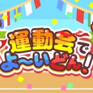 ドリコム、『ちょこっとファーム』でイベント『運動会でよ~いどん!』を開催!!