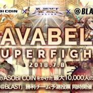 アソビモ、8日に『アヴァベルオンライン』ゲーム大会「AVABEL SUPER FIGHT!!」を開催! AppBankの「@BLAST」で勝利チームの予測投票を実施