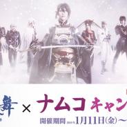 「舞台『刀剣乱舞』 悲伝 結いの目の不如帰」初のアミューズメント専用景品が2019年1月11日より「namco」に登場!