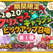 アニプレックス、『きららファンタジア』で「期間限定 2020 クリスマスキャラクターピックアップ召喚・第1弾」を11日より開催!