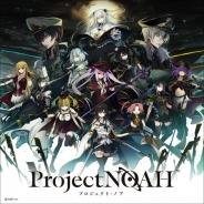 FLEET、『Project NOAH - プロジェクト・ノア -』を発表 重厚なストーリーと美しいビジュアルを織り交ぜたSRPG