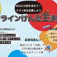 セガトイズ、日本けん玉協会とコラボした「オンラインけん玉王決定戦」を動画共有・応援アプリ『アメチャ』で開催!