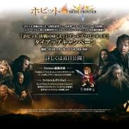 エイリム、『ブレイブ フロンティア』×映画「ホビット 決戦のゆくえ」とのコラボキャンペーンを12月末に開催。人気キャラが続々登場