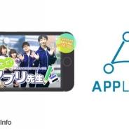 全力エージェンシー、スマホアプリ紹介バラエティー番組「教えて!アプリ先生」が「AppLovin」への出稿サポートを開始