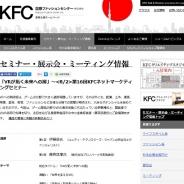 KFC、製造業のVR活用を考えるセミナー「VRが拓く未来への扉」を開催…ユニティ伊藤周氏とプロノハーツ藤森匡康氏が講演