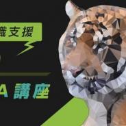 C&R社、3DCGデザイナー向けスキルアップ講座「3D虎の穴」の説明会をオンライン開催