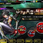インフィニブレイン、『対魔忍RPG』にて期間限定イベント「ふうま天音と秘密の館」を開催!