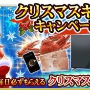 サムザップ、『戦国炎舞 -KIZNA-』でクリスマス記念キャンペーンと記念イベントを12月15日より開催 55型4Kテレビが当たるプレゼントも