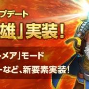 ゲームオン、『HELLO HERO』の大型アップデート「伝説の英雄」を4月6日に実施 最高難易度マップ「ナイトメアモード」を実装
