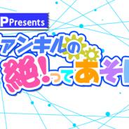 文化放送、『ファントム オブ キル』の新番組『今泉P Presents ファンキルの絶!ってあそぼ』を5月6日配信