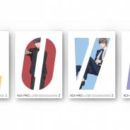 TVアニメ『恋とプロデューサー~EVOL×LOVE~』Blu-ray&DVD全4巻のジャケットデザインが公開!
