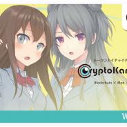 デジタルクエスト、トークンとイチャイチャできるブロックチェーンゲーム『CryptoKanojo(クリプトカノジョ)』のリリースを12月24日に決定!