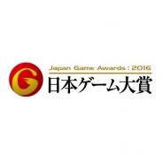 【TGS2016】日本ゲーム大賞 2016で「フューチャー部門」受賞10作品を発表