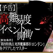 TYPE-MOON/FGO PROJECT、『Fate/Grand Order』で上級者向け高難易度イベントを3月16日より開催 第四特異点クリアが条件に