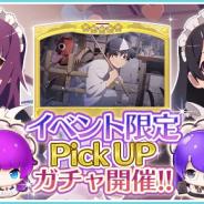 アニプレックス、『〈物語〉シリーズ ぷくぷく』で期間限定ぷくジェムセールを開催中 文化祭イベントPickUPも実施!!