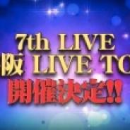 バンナム、『デレマス』の「THE IDOLM@STER CINDERELLA GIRLS 7thLIVE TOUR」開催地域と日程を公開!!