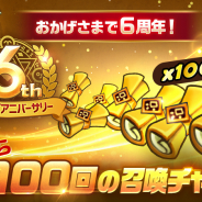 GAMEVIL COM2US Japan、『サマナーズウォー: Sky Arena』で6周年記念イベントを開催!100連召喚のチャンス
