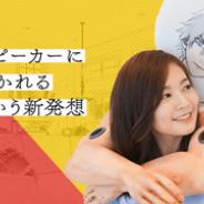 レベルファイブ、『天惺のイリュミナシア~オトメ勇者~』で「抱きしめスピーカー」プレゼント企画開始!!