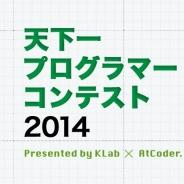 KLab、学生向けプログラミングコンテスト「天下一プログラマーコンテスト2014」を開催