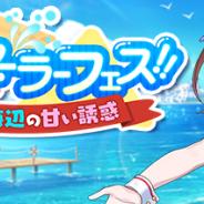 ケイブ、『ゴシックは魔法乙女』で夏の特大イベント「真夏のセーラーフェス」を開催!! 最大320連無料ガチャも実施