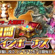 Snail Games Japan、『太極パンダ -DRAGON HUNTER-』で「秋のドラハン祭」と題した2大イベントを開催!