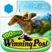 コーエーテクモ、『100万人のWinning Post』のGREE iOSアプリ版を11月20日をもってサービス終了…Webブラウザ版は引き続き提供