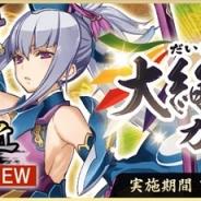 KADOKAWAとDeNAの『天華百剣 -斬-』がApp Store売上ランキングで112位→30位に急上昇 「三日月宗近」登場の「大絢爛祭ガチャ」開催で