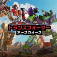 米HasbroとBackflip Studios、英Space Ape Games、『トランスフォーマー:アースウォーズ』に「デバスター」と「スペリオン」が登場