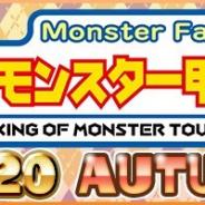 コーエーテクモ、『モンスターファーム2』のオンライントーナメント大会「モンスター甲子園2020 AUTUMN」のエントリー受付を開始!