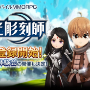 Kakao Games、モバイルMMORPG『月光彫刻師』の事前登録を開始! 先行体験会を5月7日より開催決定!