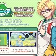 アメージング、『キズナストライカー!』で新イベント「鍛えろ!山岳トレーニング!~遠足気分で高原へ~」を開催
