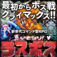 ディンプス、コマンド型RPG『真いきなり!ラスボス』Android版の事前登録を開始! メインBGMはサカモト教授が担当