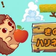 ワーカービー、「Yahoo!ゲーム かんたんゲーム」にて『きのぼりハリネズミくん』を配信開始
