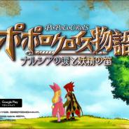 セガゲームス、『ポポロクロイス物語 ~ナルシアの涙と妖精の笛』で5月11日放映のTVCMを先行公開! 新イベント「キララのお茶会」の情報も公開