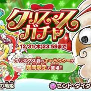 『ゆるゲゲ』で「クリスマスガチャ」を開催! 10回ガチャは何度でも限定超激レア1体が確定!
