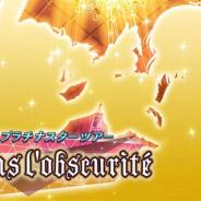バンナム、『ミリシタ』でイベント「プラチナスターツアー ~dans l'obscurité~」を7月23日15時より開催!