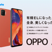 LogicLinks、「LinksMate」で新規端末「OPPO A73」を2万9800円(税別)で販売開始!
