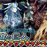 DMM、『ユバの徽』で「洞窟の巨人ピックアップキャンペーン」を開催 ★5「ネフリム」「ロウエル」「ザラド」「アルビオ」 の登場確率がアップ
