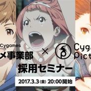 Cygames、アニメ事業部およびアニメ制作子会社「CygamesPictures」合同の採用セミナーを実施