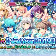 スクエニ、『プロジェクト東京ドールズ』で新UR【NewYear[2019]】が登場するプレミアムガチャを28日17時より開始!