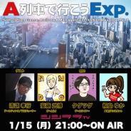 本日21時放送のシシララTVは『A列車で行こうExp.』を実況! 清道PとゲームDJ・安藤武博氏が理想のシシララタウン建設を目指す