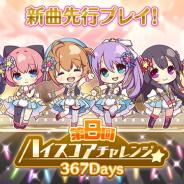 ポニーキャニオンとhotarubi、『Re:ステージ!プリズムステップ』で「第8回ハイスコアチャレンジ」を開催 22日発売の新曲「367Days」の先行プレイが可能!