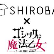 ケイブ、『ゴシックは魔法乙女』とアニメコラボカフェ「SHIROBACO」のコラボが決定! 「ごまおつカフェ@SHIROBACO」を10月22日より開催