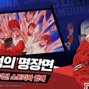 DeNA、モバイルゲーム『スラムダンク』韓国版を配信開始! 台湾、香港、マカオではセールスランキングで首位を獲得