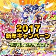 パオン・ディーピー、『ベーモンキングダムΩ』で年末年始イベントを実施! 12月22日からは月1回の「ギルドイベント」を開催