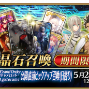 FGO PROJECT、『Fate/Grand Order』で「劇場版 Fate/Grand Order -神聖円卓領域キャメロット- Paladin; Agateram」公開直前キャンペーンを開催