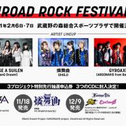 ブシロードミュージック、「BUSHIROAD ROCK FESTIVAL2021」を2月6日、7日に開催決定! RAISE A SUILENとGYROAXIA、燐舞曲が出演!