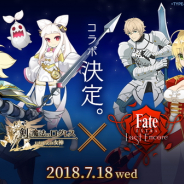 マーベラス、『剣と魔法のログレス いにしえの女神』がTVアニメ『Fate/EXTRA Last Encore』とのコラボイベントを7月18日より開催決定